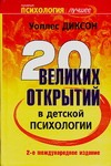 Диксон У. - Двадцать великих открытий в детской психологии обложка книги