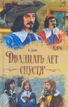 Двадцать лет спустя обложка книги