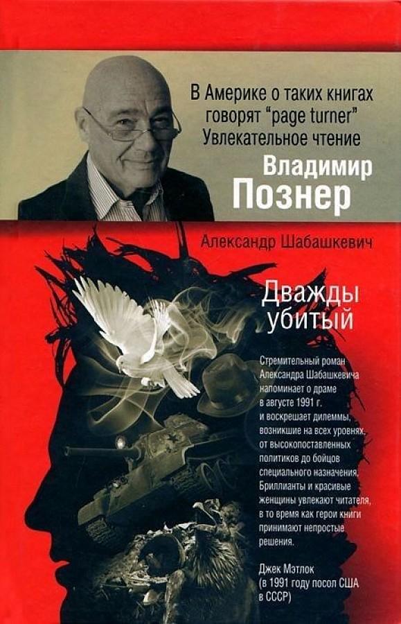 Дважды убитый ( Шабашкевич А.Г.  )