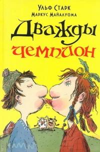 Старк У. - Дважды чемпион обложка книги
