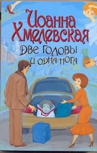 Хмелевская И. - Две головы и одна нога обложка книги