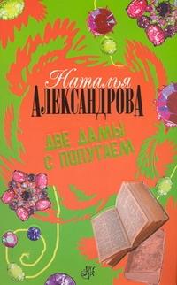 Александрова Наталья - Две дамы с попугаем обложка книги