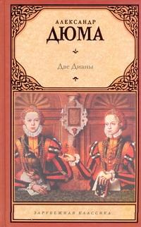 Две Дианы обложка книги