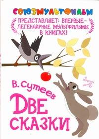 Сутеев В.Г. - Две сказки обложка книги