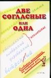 Баронова М.М. - Две согласные или одна обложка книги