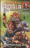 Пучков Дмитрий Go - Две сорванные башни обложка книги