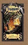 Толкин Д.Р.Р. - Две твердыни обложка книги