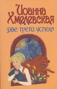 Хмелевская И. - Две трети успеха обложка книги