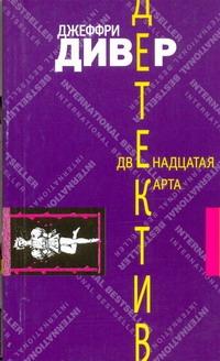 Дивер Д. - Двенадцатая карта обложка книги