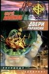 Двери паранойи Дашков А.Г.