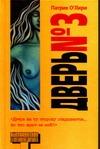 О`Лири П. - Дверь № 3 обложка книги
