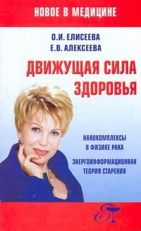 Елисеева О.И. - Движущая сила здоровья обложка книги