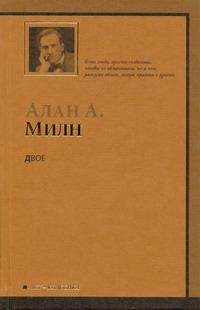 Милн А.А. - Двое обложка книги