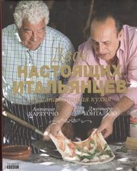 Двое настоящих итальянцев и их знаменитая кухня обложка книги