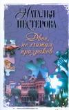 Нестерова Наталья - Двое, не считая призраков обложка книги