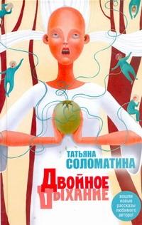 Соломатина Т.Ю. - Двойное дыхание обложка книги