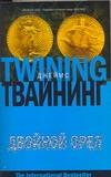 Твайнинг Д. - Двойной орел обложка книги