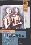 Голдинг У. - Двойной язык обложка книги