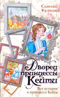Кулидж Сьюзан - Дворец принцессы Кейти обложка книги