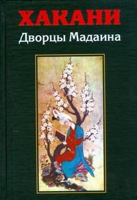 Хакани - Дворцы Мадаина обложка книги