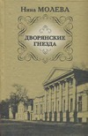 Молева Н.М. - Дворянские гнезда обложка книги