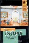 Дворянское гнездо Тургенев И.С.
