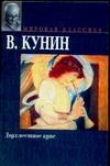 Кунин В.В. - Двухместное купе обложка книги