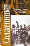 Солженицын А.И. - Двучастные рассказы, 1993-1998. Крохотки, 1996-1999 обложка книги