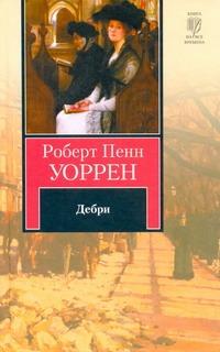 Уоррен Р.П. - Дебри обложка книги