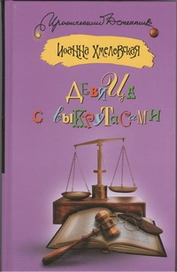 Девица с выкрутасами обложка книги