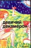 Девичий декамерон Балабанова И.