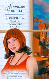 Рощина Н. - Девичник. Любовь со второго взгляда обложка книги