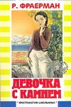 Девочка с камнем обложка книги