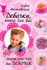 Девочки книга для вас Могилевская С.А.