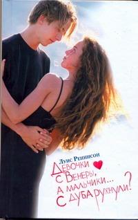 Реннисон Луис - Девочки с Венеры, а мальчики... с дуба рухнули? Веселые откровения из дневника Д обложка книги