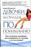 Буровский А.М. - Девочки. Инструкция по пониманию обложка книги