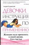 Буровский А.М. - Девочки. Инструкция по применению обложка книги