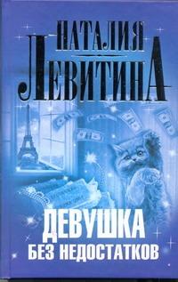 Левитина Н.С. - Девушка без недостатков обложка книги