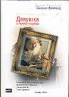 Вриланд С. - Девушка в нежно-голубом обложка книги