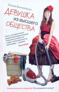 Бонкомпаньи Татьяна - Девушка из высшего общества обложка книги