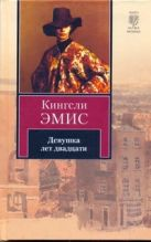 Эмис К. - Девушка лет двадцати' обложка книги