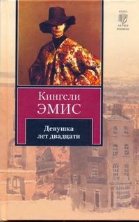 Эмис К. - Девушка лет двадцати обложка книги