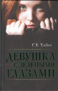 Хайес Собиан - Девушка с зелеными глазами обложка книги