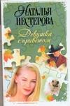 Нестерова Наталья - Девушка с приветом обложка книги