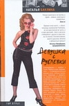 Баклина Наталья - Девушка с Рублевки обложка книги