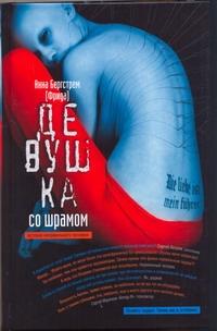 Бергстрем Анна (Фрида) - Девушка со шрамом. История неправильного человека обложка книги