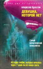 Булахтин В. - Девушка, которой нет' обложка книги