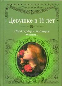 Петров М - Девушке в 16 лет. Пред сердцем любящим твоим... обложка книги