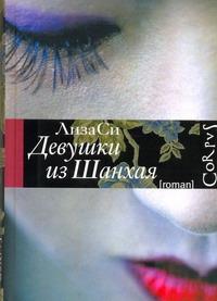 Си Лиза - Девушки из Шанхая обложка книги