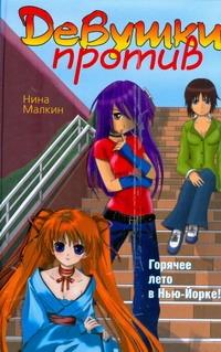 Малкин Нина - Девушки против обложка книги